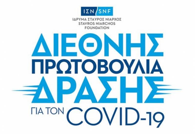 Διεθνής Πρωτοβουλία Δράσης του ΙΣΝ για τον COVID-19 Ύψους $100.000.000