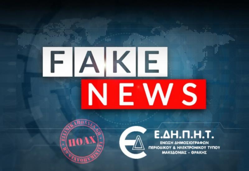 """AΠΟΚΑΛΥΨΗ ΤΩΡΑ: Οι fake δημοσιογράφοι των """"Ellinika Hoaxes"""""""