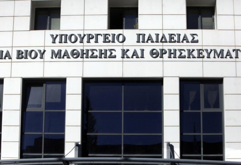 Υπουργείο Παιδείας: Χωρίς θρήσκευμα και ιθαγένεια τα απολυτήρια