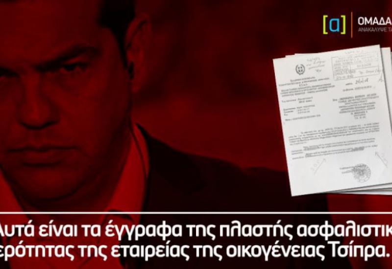 ΝΔ: Αυτά είναι τα έγγραφα της πλαστής ασφαλιστικής ενημερότητας της εταιρείας της οικογένειας Τσίπρα