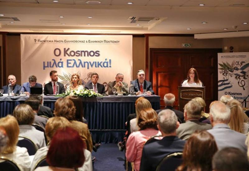 Πρώτη Παγκόσμια Ημέρα Ελληνοφωνίας και Ελληνικού Πολιτισμού