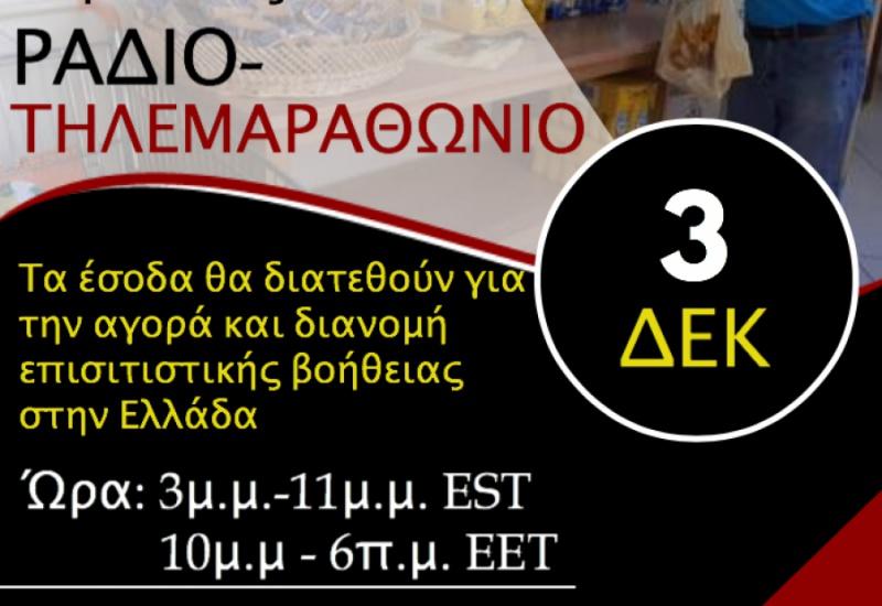 Mεγάλος ΡαδιοΤηλεΜαραθώνιος Αγάπης για την ενίσχυση του  του Hellenic Relief Foundation για τους άπορους στην Ελλάδα!n