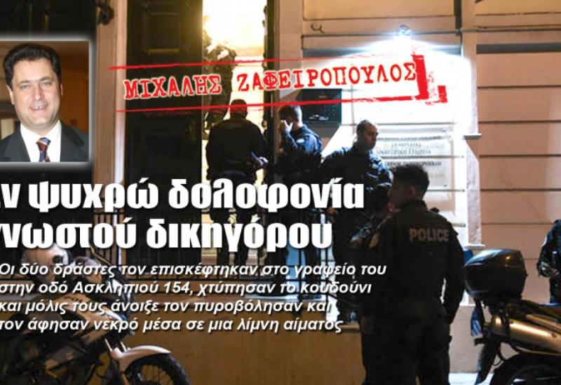 Aνατροπή στην δολοφονία Ζαφειροπουλου